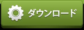 プラグインダウンロードボタン