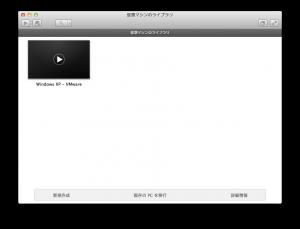 VMware 初期画面