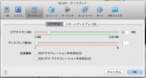 VirtualBoxディスプレイ 初期設定