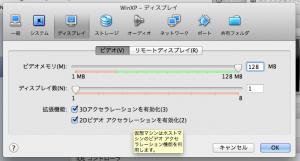 VirtualBoxディスプレイ 変更