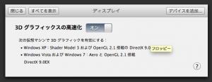 VMwareディスプレイ項目