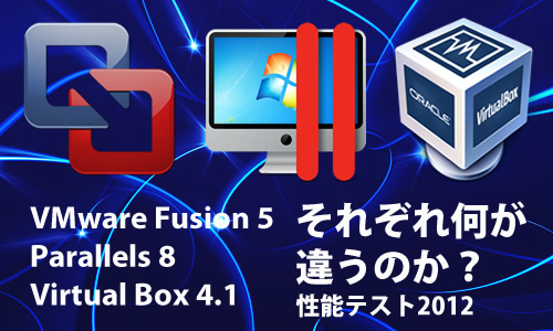 VMware Parallels VirtualBox 対決タイトル