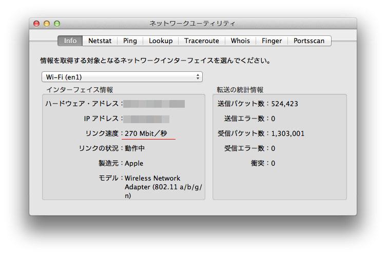 270Mbpsスクリーンショット