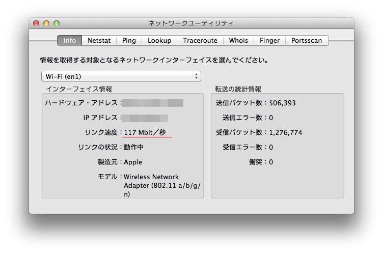 117Mbpsスクリーンショット