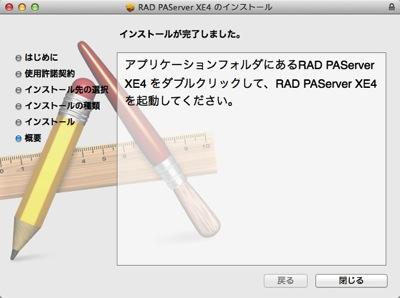 RAD PAServer XE4 のインストール