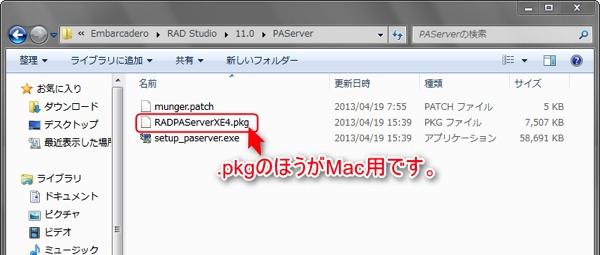 Mac用PAServer