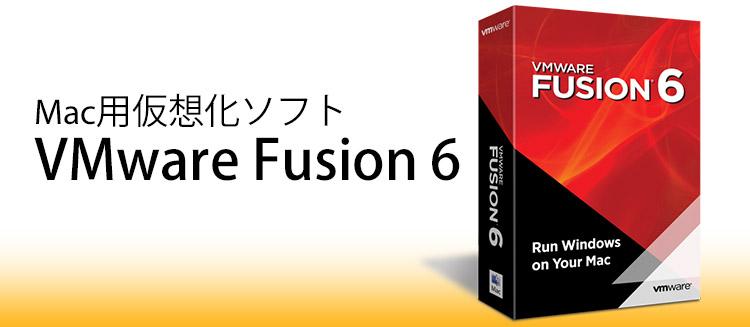 VMware Fusion 6タイトル
