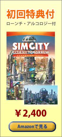 simcity-tomorrow-special