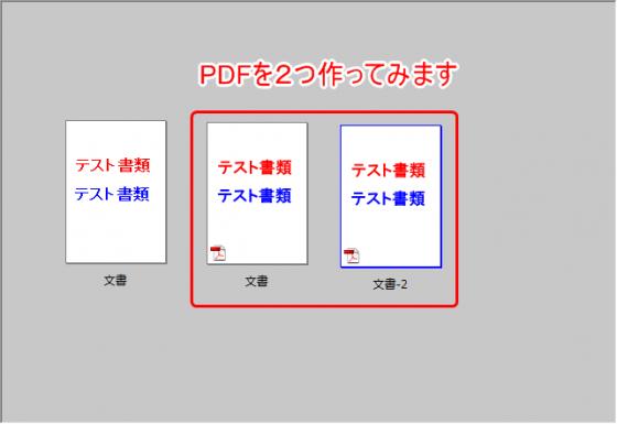 DocuWorksとPDF 4