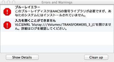 VLC再生エラー