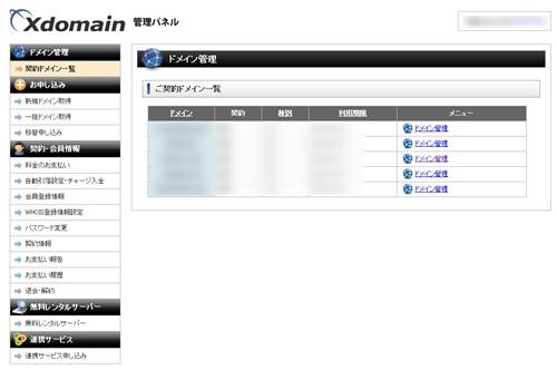 XDomainの管理画面