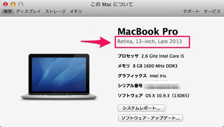 MacBook型番の確認