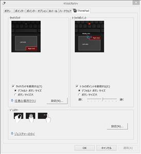 ThinkPad W540 ジェスチャー