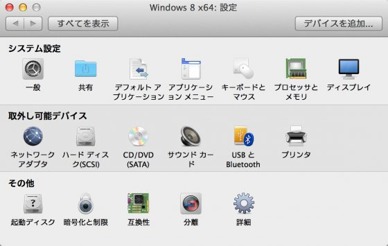 VMware Fusion 7 review 006