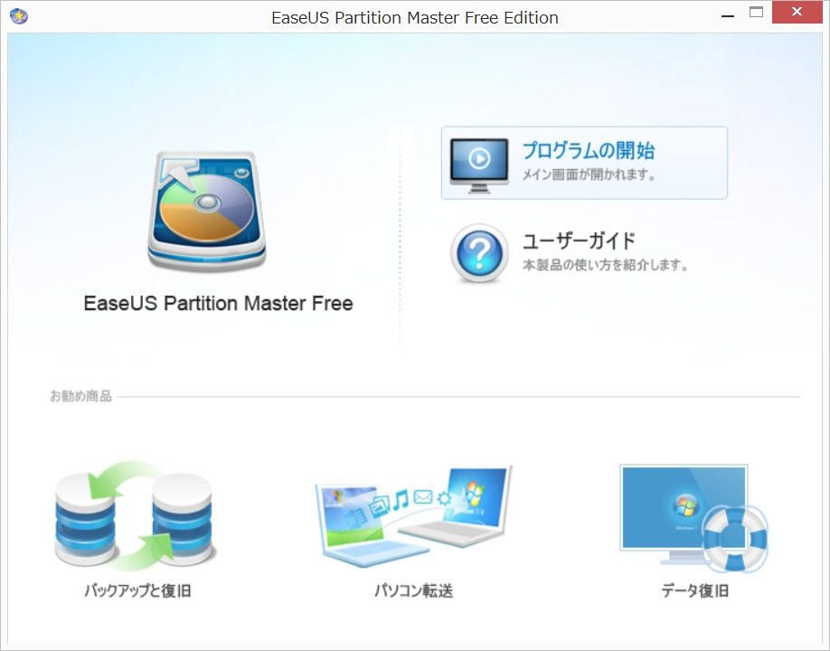 easeus partition master worktoolsmith