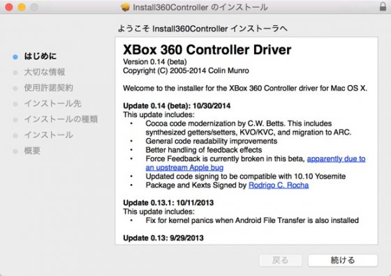 Install360Controller_のインストール
