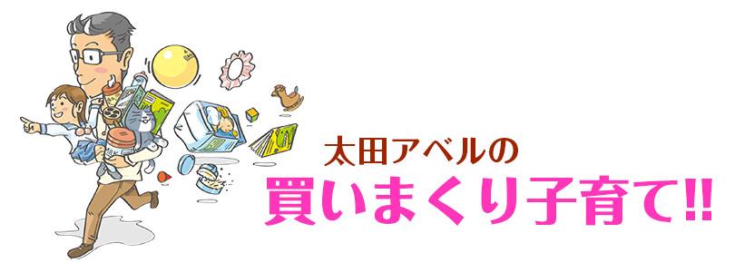 太田アベルの買いまくり子育て!~おもちゃ・本・ベビーカー・便利グッズ~