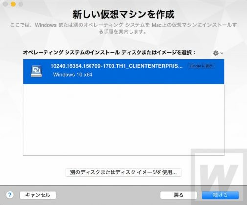 VMware Fusion 8 Review 015