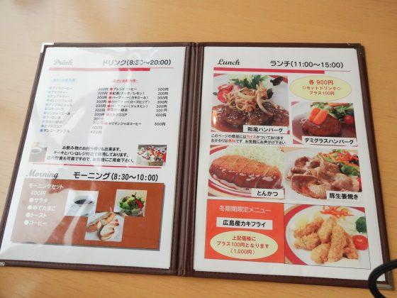 浜松医大ムーアンジュカフェ 003