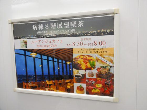 浜松医大ムーアンジュカフェ 001