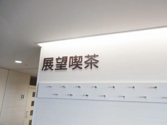 浜松医大ムーアンジュカフェ 002
