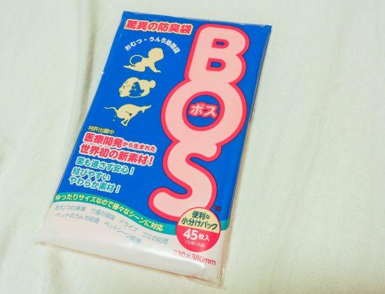 おむつ処理袋BOS Review 001