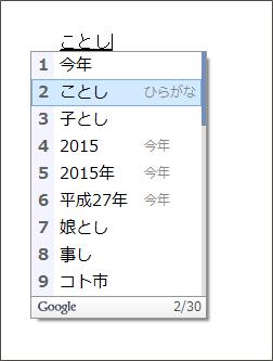 Google日本語入力 Review 03