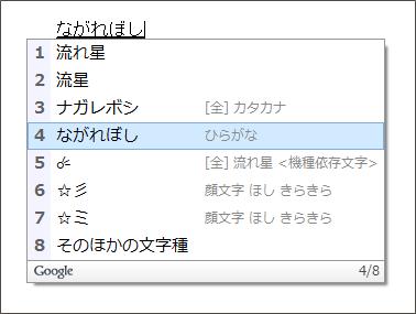 Google日本語入力 Review 17