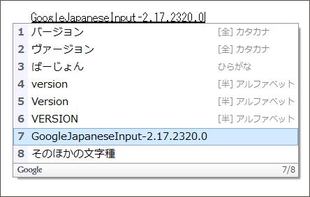 Google日本語入力 Review 19
