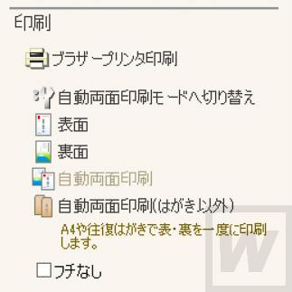 筆王20 Review 055