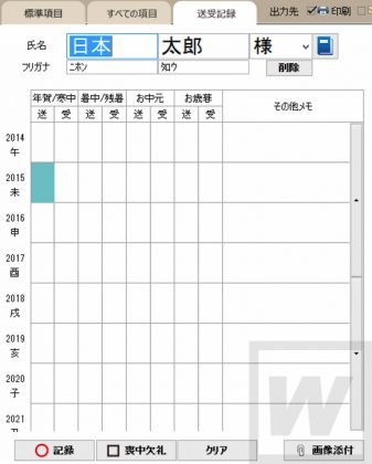 筆王20 Review 036