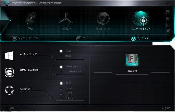NEXTGEAR-NOTE i5710ベンチマーク Review 014