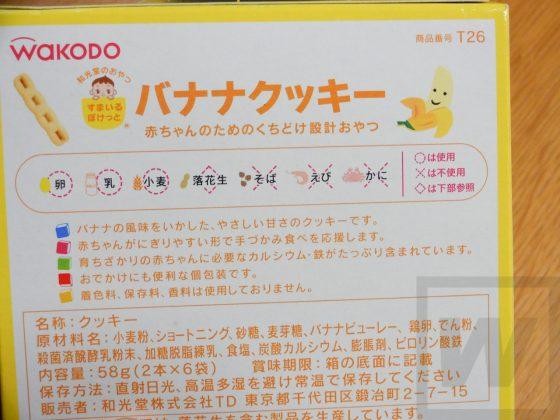 バナナクッキー Review 004