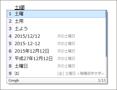Google日本語入力 Review 05