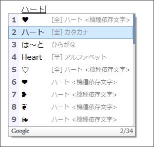 Google日本語入力 Review 20