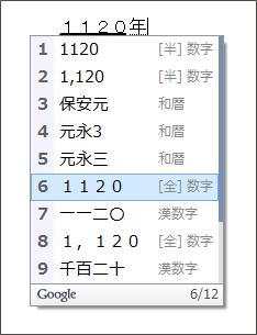 Google日本語入力 Review 07