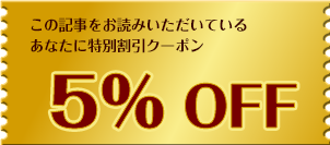 hp-coupon-5%