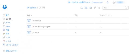 Dropbox画面