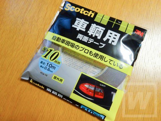 スコッチ 車輌用両面テープ 1