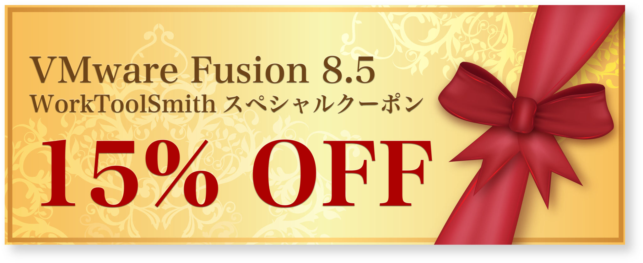 vmware-fusion-8-5-15-off-coupon