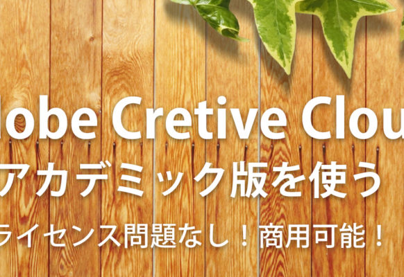 Adobe Creative Cloudを最安で使うには・・学生になればOK!→は?