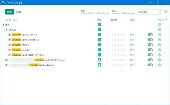 カスペルスキー VirtualBox許可の画面