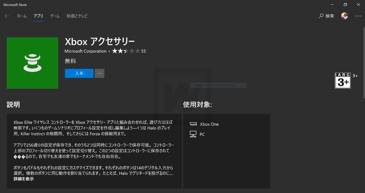 XBOXワイヤレスアダプタ-XBOXワイヤレスアダプタ3
