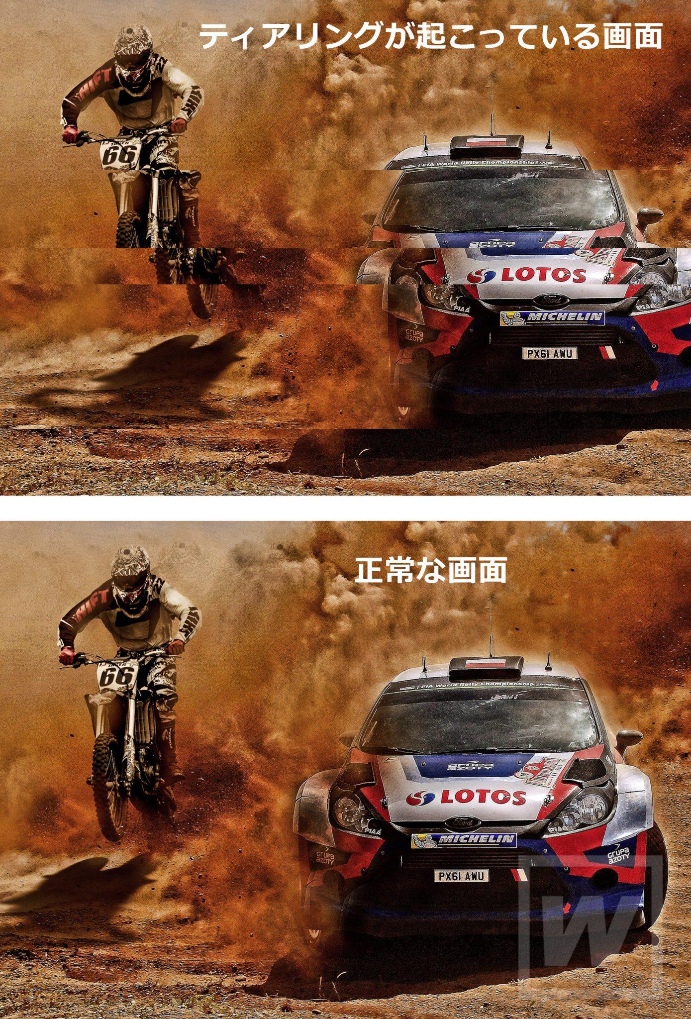 Rally-tearing-ティアリング比較