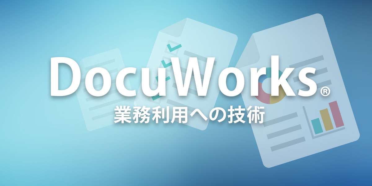 紙書類を自然にデジタル化 FujiXerox DocuWorks®