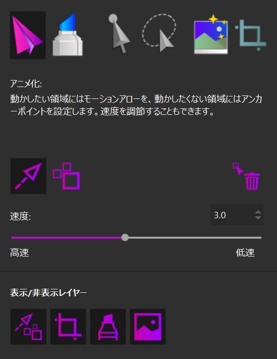 PhotoMirage ツール