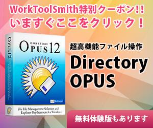Directory Opus WorkToolSmithバナー